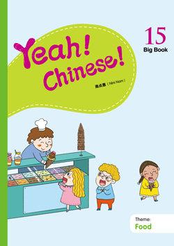 Yeah! Chinese! Big Book 15