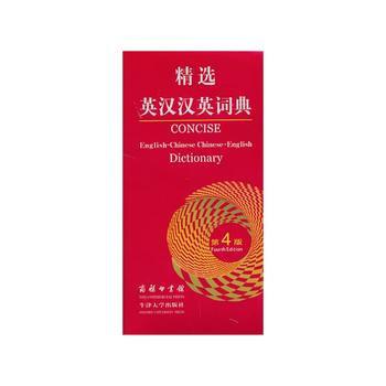 精选英汉汉英词典第4版 Concise English-Chinese Chinese-English Dictionary Fourth Edition