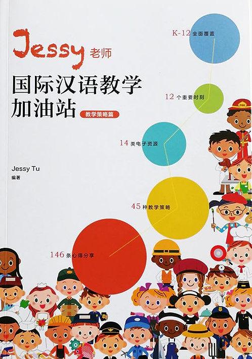Jessy老師國際漢語教學加油站(教學策略篇)(簡)