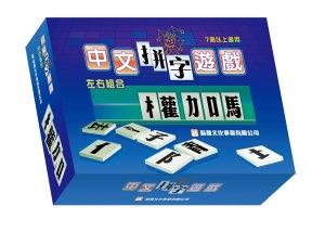 中文拼字遊戲:左右組合