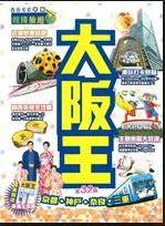 大阪王(2019年版)
