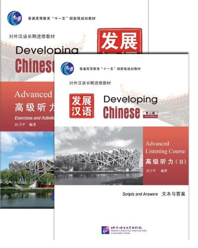 Developing Chinese: Advanced Listening Course 2 (2nd Ed.)