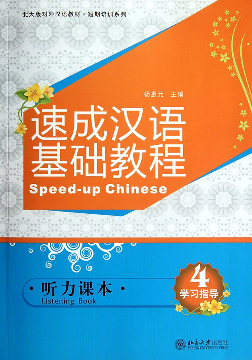 Speed-up Chinese: Conversation Textbook (4)