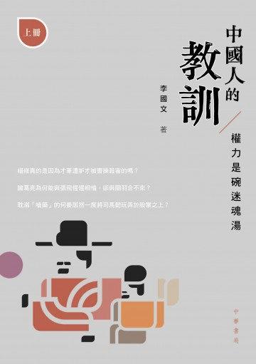 中國人的教訓──權力是碗迷魂湯(上冊)
