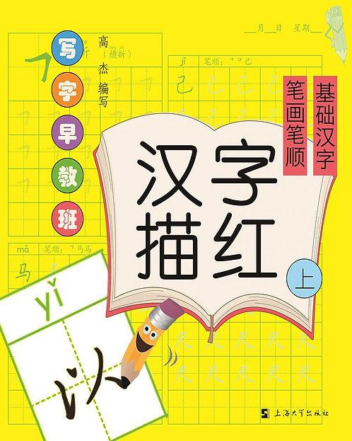 小學漢字偏旁習字帖