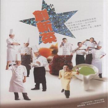 中國明星廚師創新菜