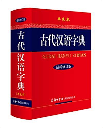 古代汉语字典(修订版)(单色本)  简体中文