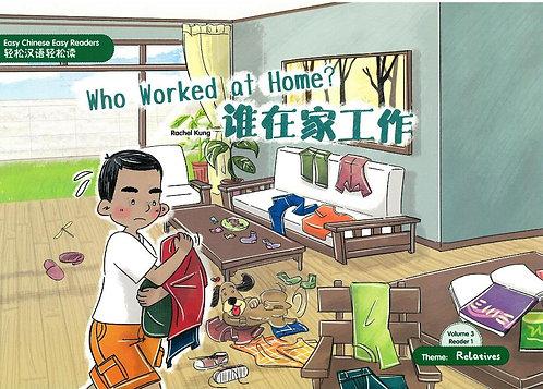 誰在家工作(簡體版)