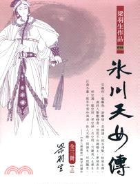 冰川天女傳(全三冊)