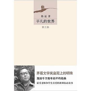 平凡的世界(2012版)(全三冊)