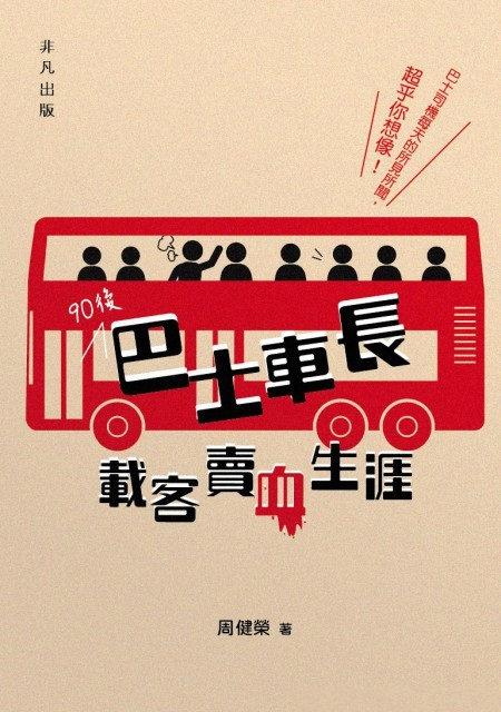 90後巴士車長載客賣血生涯