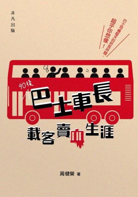 90後巴士車長載客賣血生涯 9789888512744.jpg