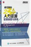 最實用的234個人力資源管理制度與表單
