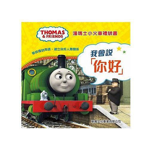 我會說「你好」[湯瑪士小火車禮貌書]