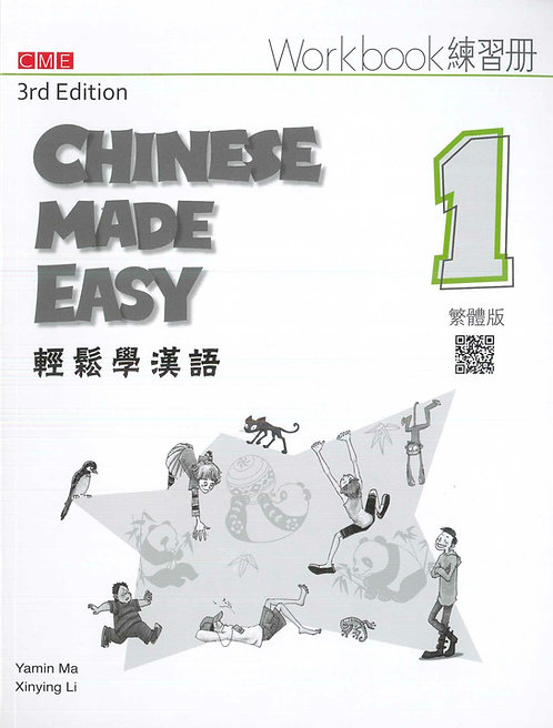 Chinese Made Easy Workbook (3rd Ed, Traditional, Level 1)