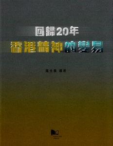 回歸20年:香港精神的變易