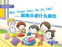 What Colour Does Jia Jia Like 加加喜歡什麼顏色