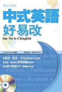 中式英語好易改(附CD)