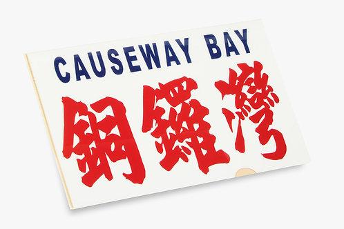 CAUSEWAY BAY FOLDER 小巴牌文件夾 - 銅鑼灣