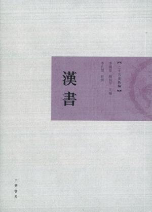 二十五史新編──漢書
