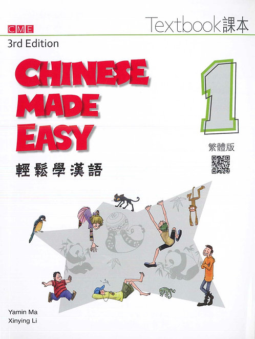 Chinese Made Easy Textbook (3rd Ed, Traditional, Level 1)