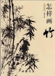 怎样画竹-国画基础
