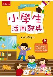 小學生活用辭典 第三版