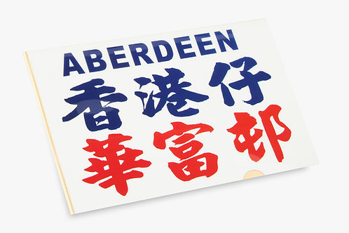 PUBLIC LIGHT BUS SIGN FOLDER - ABERDEEN WAH FU ESTATE FOLDER 小巴牌文件夾 - 香港仔華富邨