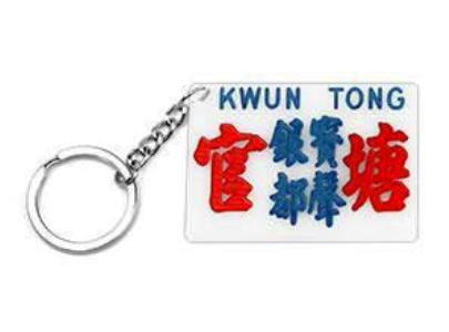 TINY Public Light Bus Sign KeyChain - Kwun Tong 小巴牌鎖匙扣-官塘銀都寶聲