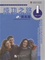 Road to Success: v. 1: Lower Intermediate (Chinese and English Edition)