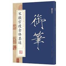 中國碑帖原色放大名品:宋徽宗瘦金體墨跡
