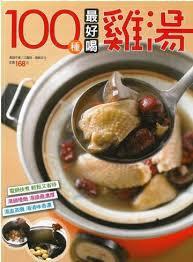 100種最好喝雞湯