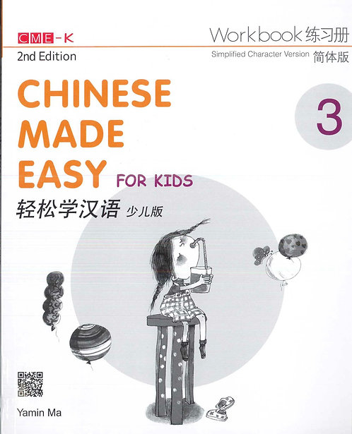 Chinese Made Easy for Kids Workbook (2nd Ed, Simplified, Level 3)