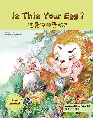 這是你的蛋嗎?(繁體故事書)