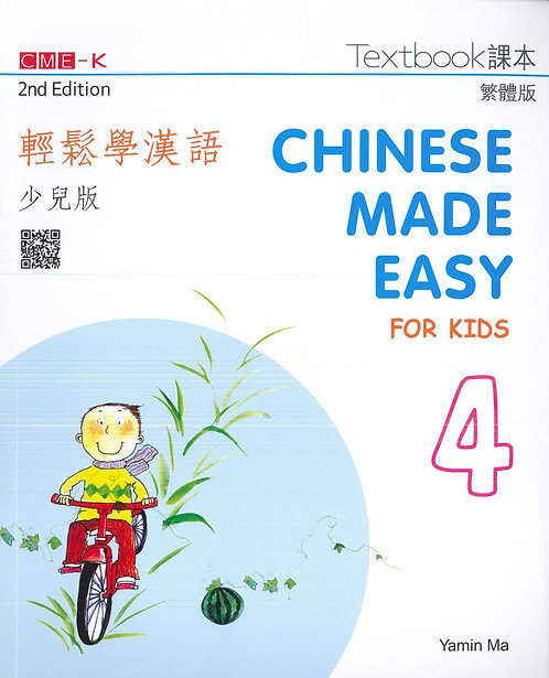 Chinese Made Easy for Kids Textbook (2nd Ed, Traditional, Level 4)