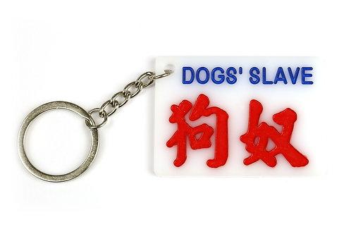 TINY PUBLIC LIGHT BUS SIGN MINI KEYCHAIN - DOGS' SLAVE 小巴牌鎖匙扣 - 狗奴