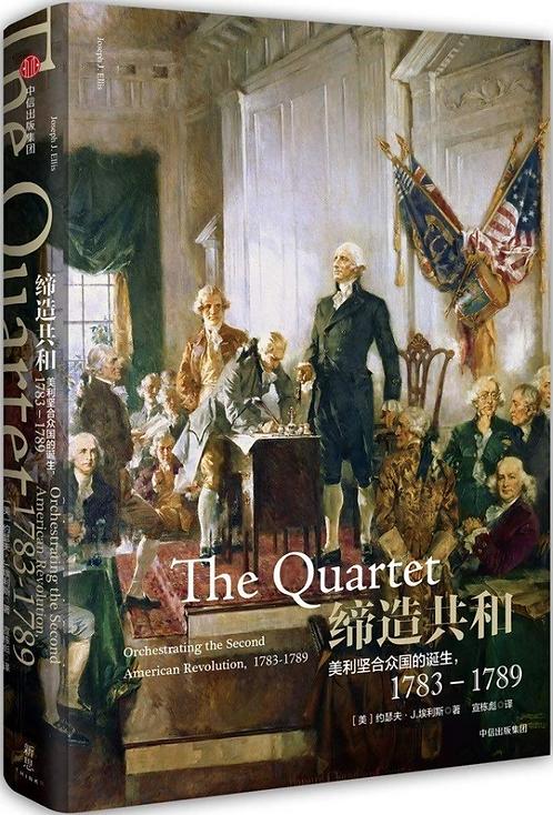 締造共和──美利堅合眾國的誕生(1783-1789)