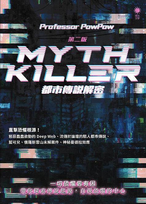 Myth Killer--都市傳說解密
