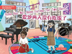 Asha Has Not Been Eating for Two Days Rachel Kung 愛沙兩天沒有吃飯了