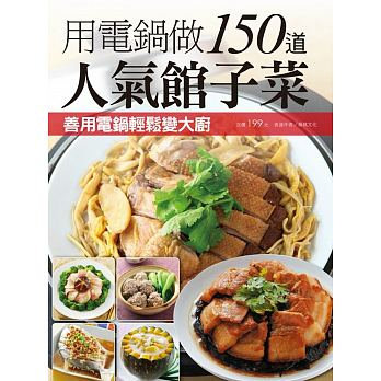 用電鍋做150道人氣館子菜