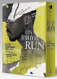 全員在逃:一部關於美國黑人城市逃亡生活的民族誌