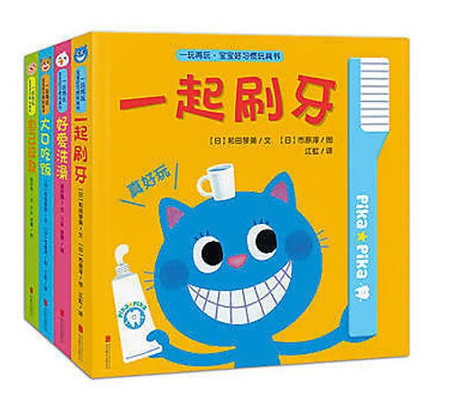 一玩再玩·寶寶好習慣玩具書(套裝共4冊) 簡體