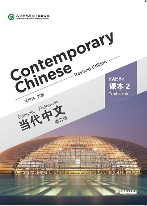 Contemporary Chinese (Revised edition) Vol. 2 - Textbook (English and Chinese Ed
