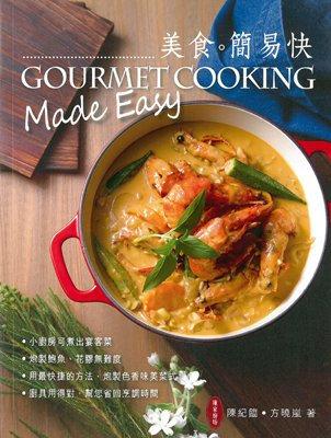 陳家廚坊:美食.簡易快