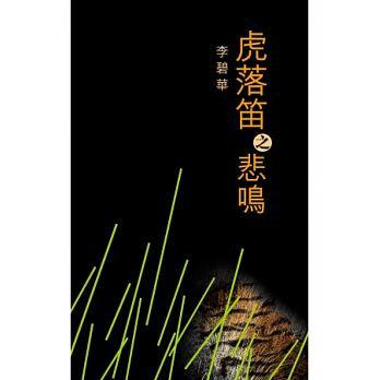虎落笛之悲鳴(李碧華作品#106)