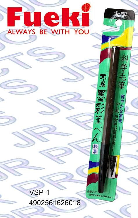 VSP 1 不易墨彩筆