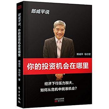 郎咸平說──你的投資機會在哪裡