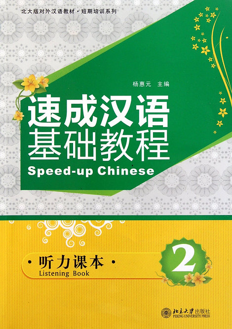 Speed-up Chinese: Listening Textbook (2)