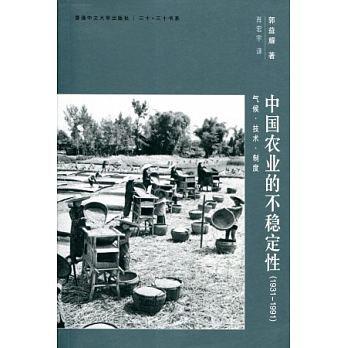 中國農業的不穩定性(1931-1991):氣候、技術、制度(簡體書)