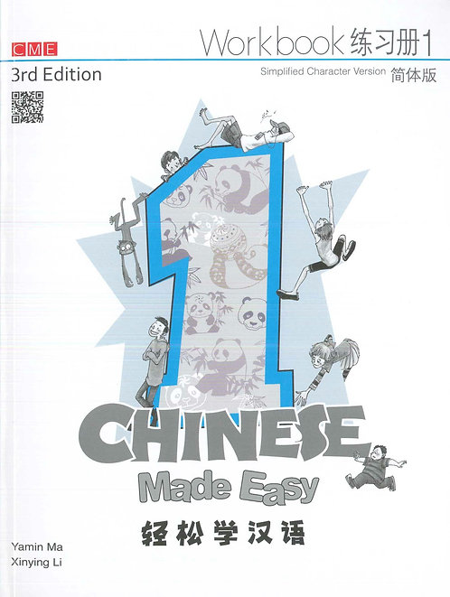 Chinese Made Easy Workbook (3rd Ed, Simplified, Level 1)